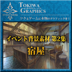 トキワグラフィックス イベント背景素材 第2集. 宿屋