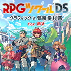 RPGツクールDS グラフィック&音楽素材集 for MV