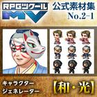 RPGツクールMV公式素材集 No.2-1 キャラクタージェネレーター【和・光】