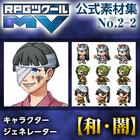 RPGツクールMV公式素材集 No.2-2 キャラクタージェネレーター【和・闇】
