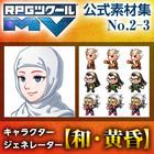 RPGツクールMV公式素材集 No.2-3 キャラクタージェネレーター【和・黄昏】