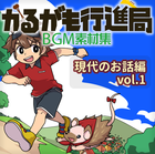 かるがも行進局 BGM素材集 ~現代のお話編 vol.1~