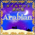 アラビアン・タイルセット素材集 【商用ライセンス】