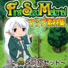 FSM マップ素材集 -森と洞窟セット-