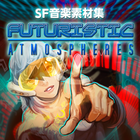 SF音楽素材集 -Futuristic Atmospheres-