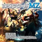 RPGツクールMZダウンロード版 発売記念Ver.