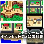 レトロゲーム風タイルセット(現代)素材集