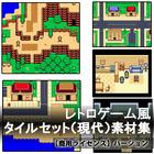 レトロゲーム風タイルセット(現代)素材集 【商用ライセンス】