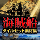 海賊船・タイルセット素材集【商用ライセンス】