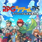 RPGツクールDS グラフィック&音楽素材集