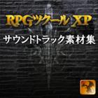 RPGツクールXP サウンドトラック(高音質リマスター版)素材集