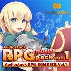 Audiostock RPG BGM素材集 Vol.1