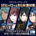 【VXAce】フロンティアワークス・SFヒーロー&BGM素材集