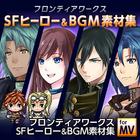 【MV】フロンティアワークス・SFヒーロー&BGM素材集