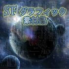 SFグラフィック素材集