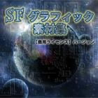 SFグラフィック素材集 【商用ライセンス】
