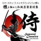 Samurai Classics 音楽素材集