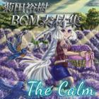 菊田裕樹 BGM素材集 - The Calm -