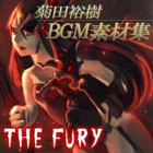 菊田裕樹 BGM素材集 - The Fury -