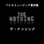 ザ・ナッシング・バトルミュージック素材集