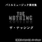 ザ・ナッシング・バトルミュージック素材集 【商用ライセンス】