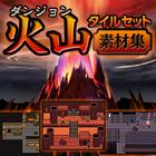 秘境シリーズ:ダンジョン(火山)タイルセット素材集 【商用ライセンス】