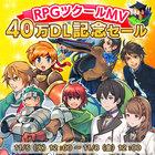 RPGツクールMV40万本DL記念セール