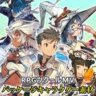 RPGツクールMV:パッケージキャラクター素材