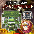 RPGツクールMV:エッセンシャルセット