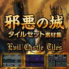 邪悪の城・タイルセット素材集【商用ライセンス】