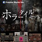 フロンティアワークス・ホラータイルセット素材集(インテリア)