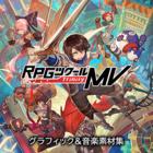 RPGツクールMV Trinity グラフィック&音楽素材集