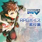 RPGツクールMV RPGボイス素材集