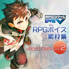 RPGツクールMV RPGボイス素材集【Japanese】 vol.2