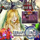 Seraph Circle:モンスター素材集1
