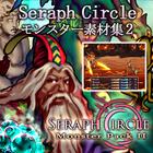Seraph Circle:モンスター素材集2
