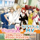 「VitaminX」×「ラノゲツクールMV」コラボレーションダウンロードコンテンツ vol.1