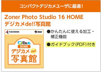 コンパクトデジカメユーザに最適!【Zoner Photo Studio 16 HOME デジカメde!!写真館】 ●かんたんに使える加工・補正機能 ●ガイドブック(PDF)付き