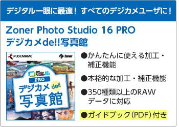 デジタル一眼に最適!すべてのデジカメユーザに!【Zoner Photo Studio 16 PRO デジカメde!!写真館】 ●かんたんに使える加工・補正機能 ●本格的な加工・補正機能 ●350種類以上のRAWデータに対応 ●ガイドブック(PDF)付き
