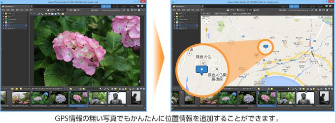 GPS情報の無い写真でもかんたんに位置情報を追加することができます。
