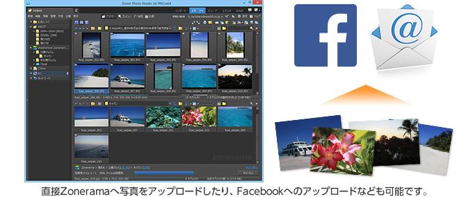 直接Zoneramaへ写真をアップロードしたり、Facebookへのアップロードなども可能です。