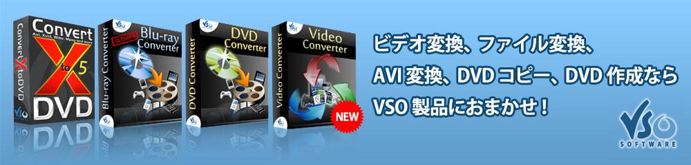 ビデオ 変換、ブルーレイ 変換、 AVI 変換、DVD コピー、DVD 作成なら VSO 製品におまかせ! - PandA Shop