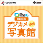 Zoner Photo Studio 16 HOME デジカメde!!写真館