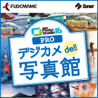 Zoner Photo Studio 16 PRO デジカメde!!写真館
