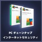 《2015版へ無償アップグレード付》AVG インターネット セキュリティ 2014 + AVG PC チューンナップ 2014