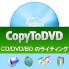 CopyToDVD 4 (ダウンロード版)