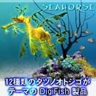 DigiFish Seahorse <タツノオトシゴ> (ダウンロード版)