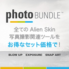 Photo Bundle 日本語版 (Win&Mac)