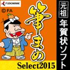 筆まめSelect2015