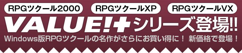 RPGツクール2000 RPGツクールXP RPGツクールVX VALUE!+(プラス)シリーズ登場! Windows版RPGツクールの名作がさらにお買い得に! 新価格で登場!